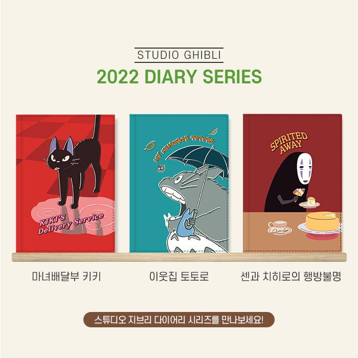 2022diary_00_081230.jpg
